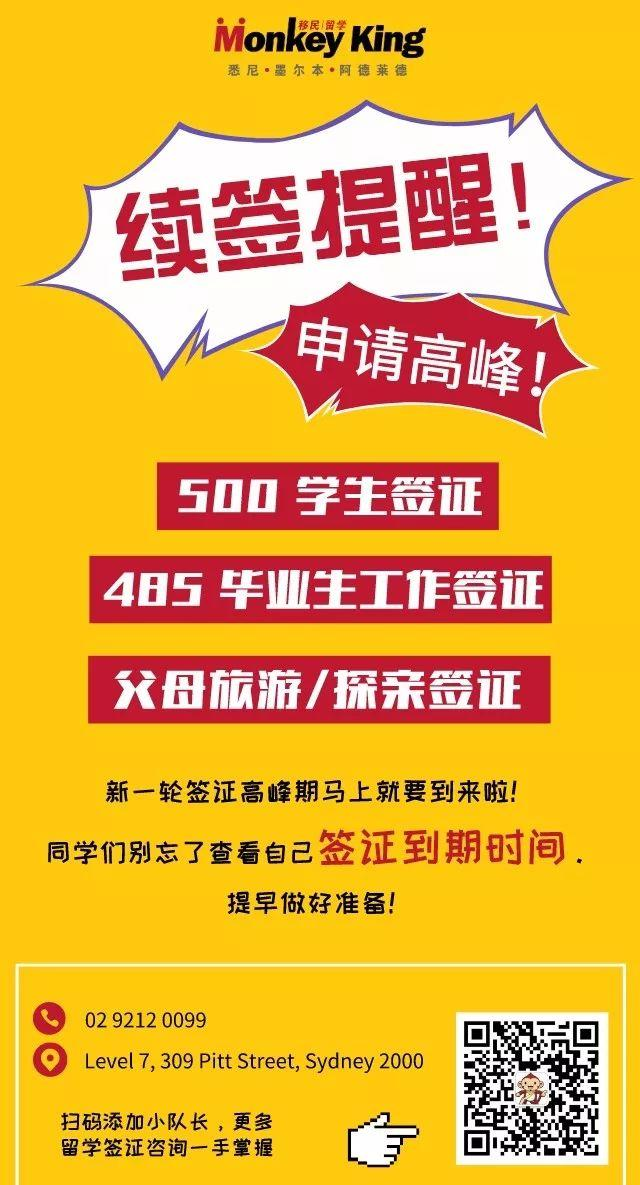 489使命完结退出历史舞台,491新签证上线在即,三年偏远地区时代来临!