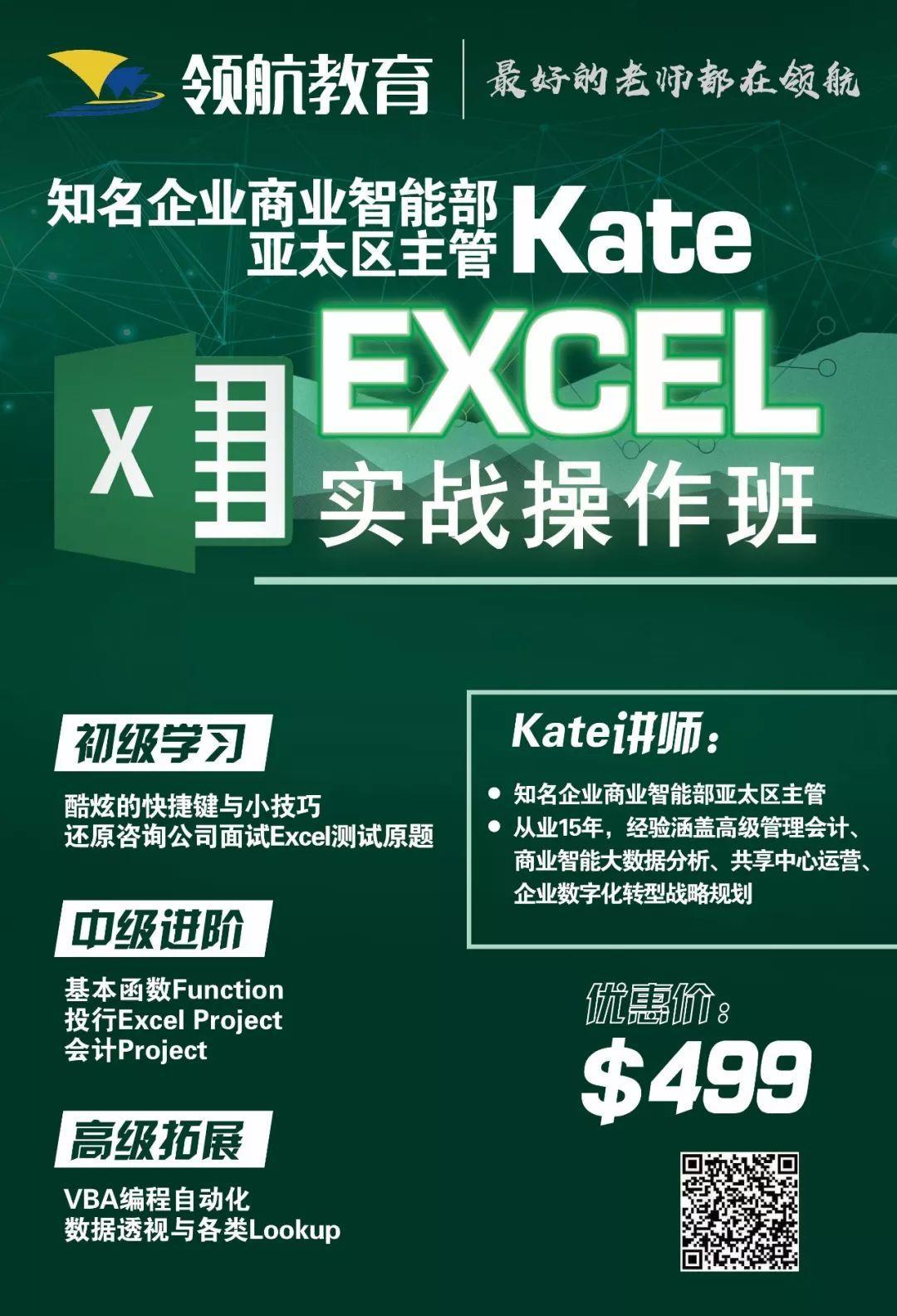 【揭秘】投行/四大面试通关技能全公开,你和Excel高阶玩家的距离只差这篇文章!